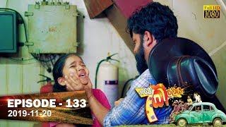 Hathe Kalliya | Episode 133 | 2019-11- 20 Thumbnail
