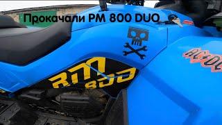 Прокачали по полной РМ 800 DUO. Что можно получить от РМ за 850 тысяч рублей.
