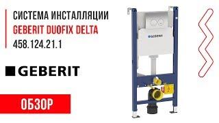 "Geberit Duofix Delta 458.124.21.1 ""3в1"" - Обзор системы инсталляции для унитазов"