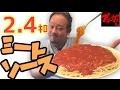 【大食い】2,4㌔パスタ完食チャレンジ!! の動画、YouTube動画。