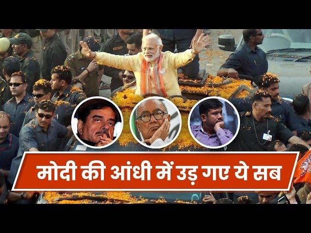 Election Results 2019: Narendra Modi के तूफ़ान में उड़ गए ये सारे नेता