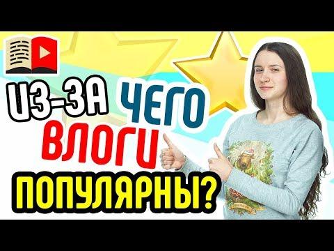 Почему видеоблоги так популярны?