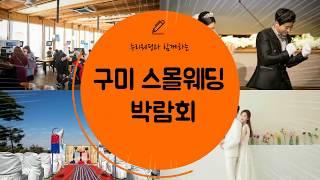 구미 스몰웨딩 박람회 - 19년 1월5~6일