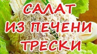 Салат из печени трески Вкусные салаты