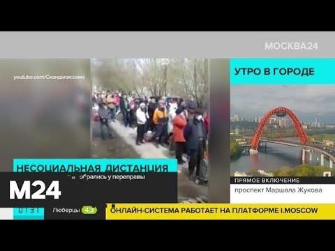 Новости России за 6 мая: шашлык в центре Петербурга и перчаточный режим - Москва 24