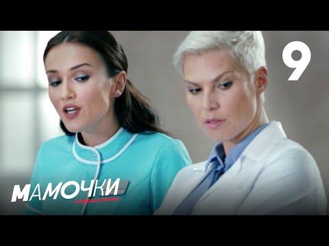 Мамочки | Сезон 1 | Серия 9