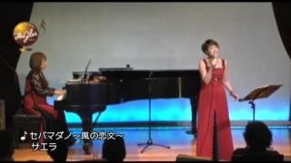 サエラ - セバマダノ~風の恋文~