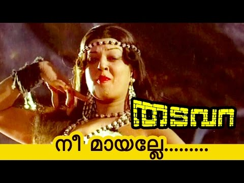 Nee Maayalle... | Thadavara | Superhit Malayalam Movie Song