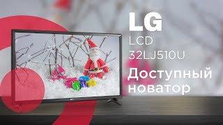 Обзор LG LCD 32LJ510U - Доступный телевизор