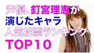 声優、釘宮理恵が演じたキャラ人気投票ランキングTOP10 釘宮理恵 検索動画 26