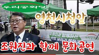 조원진 대권행보 5일차-시청앞 문화공연