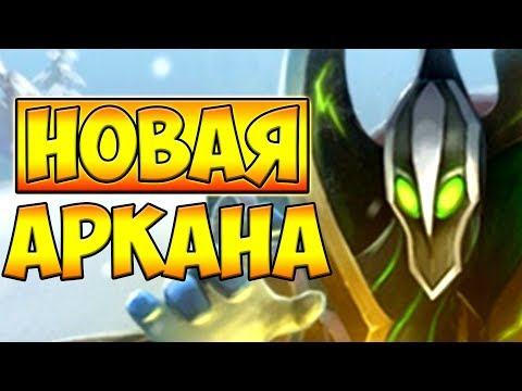видео: НОВАЯ АРКАНА НА РУБИКА! 7.20 ДОТА 2 █ rubick 7.20 dota 2