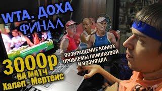 Теннис WTA: Doha. 3000 на Финал: Халеп - Мертенс. Проблемы Плишковой и Возняцки. Возвращение Конюх