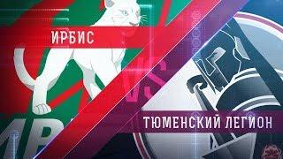 Прямая трансляция матча. «Ирбис» - «Тюменский Легион». (20.11.2017)