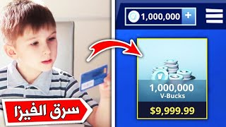فورت نايت - 5 اطفال قامو بسرقة الفلوس من عائلتهم لشراء الفيبوكس !!