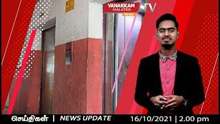 16/10/2021: MALAYSIA TAMIL NEWS : New elevators to 67 PPR apartments in Kuala Lumpur