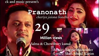 Salma | Chowdhury Kamal | Chariya Jaiona Bobdhure HD | Bappa Mazumder | Bangla Baul | Folk Song 2017