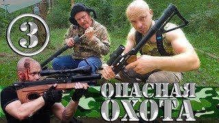 Комедийный сериал - Опасная Охота - 3 серия | Охота на Йети продолжается | Серега Штык и Егерь