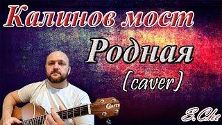 """Группа """"Калинов мост"""" песня Родная (cover) на акустической гитаре"""
