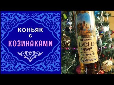 """Узбекский коньяк """"Беш Кудук"""". Из """"Красное и белое""""."""