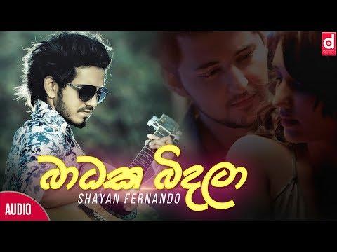 Badaka Bindala - Shayan Fernando Official Audio 2018 | Sinhala New Songs 2018 | Best Songs