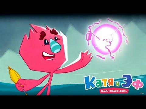 Новая серия - Катя и Эф. Куда-угодно-дверь - Охота на дождь - серия 7 - мультики детям