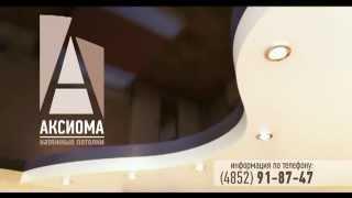 Натяжные потолки Аксиома