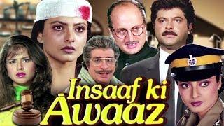 Insaaf Ki Awaaz Full Movie | Anil Kapoor Movie | Rekha | Richa Sharma | Superhit Hindi Movie