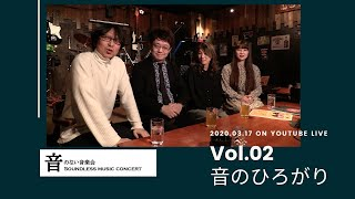 「音のない音楽会」Vol.02 音のひろがり