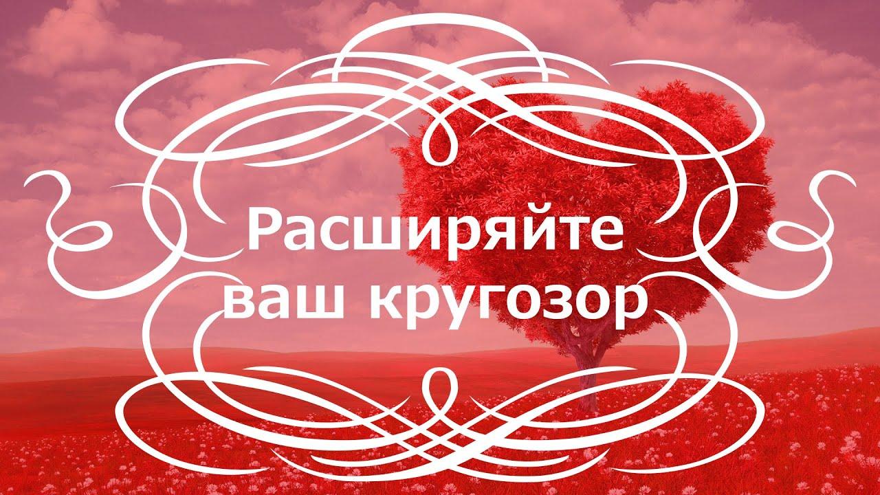 Екатерина Андреева - Расширяйте ваш кругозор