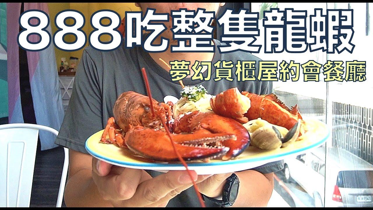 彰化浮誇系美食 只要888就能吃到整隻波士頓龍蝦的約會餐廳