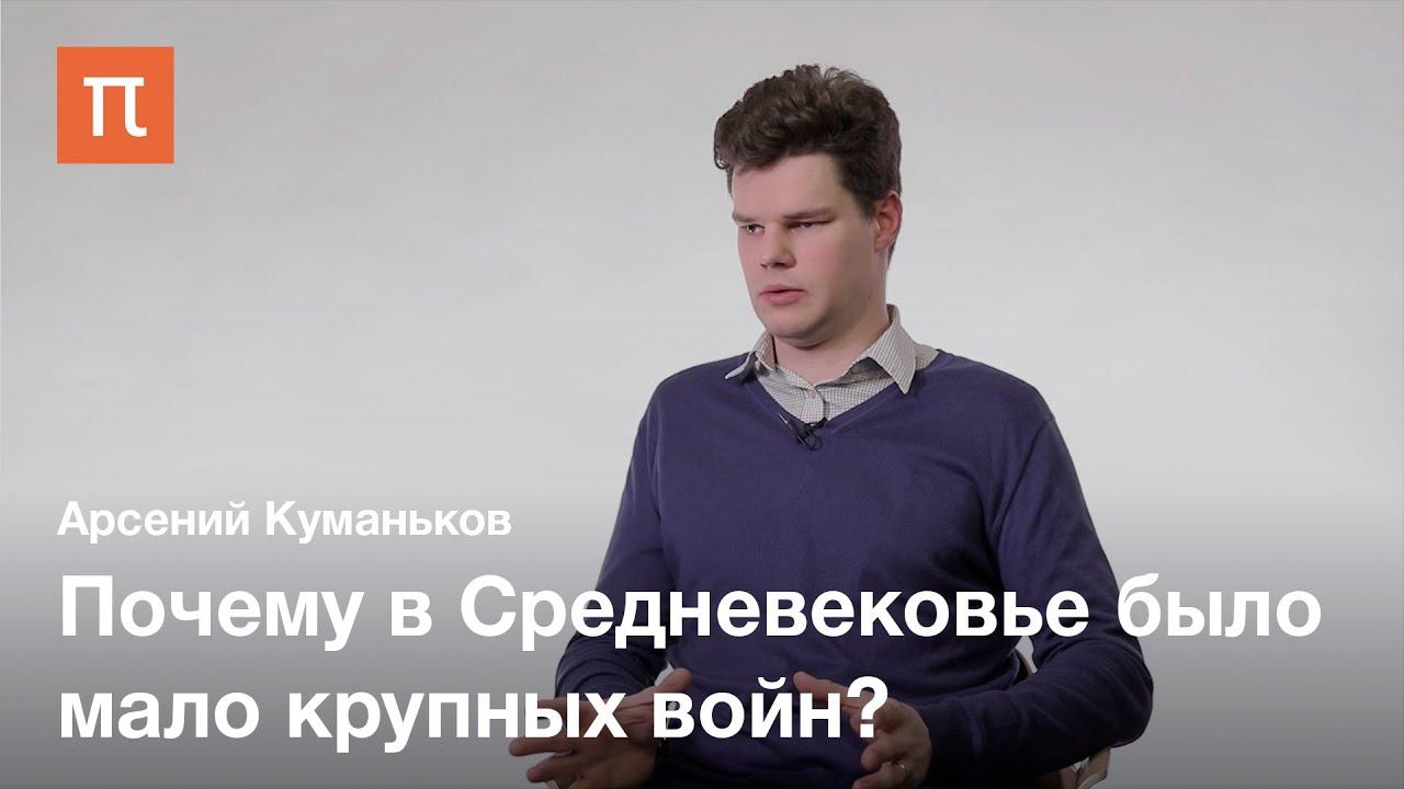 Война в Античности и Средние века — Арсений Куманьков / ПостНаука