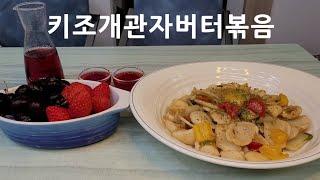 키조개관자버터볶음|복분자주|야채볶음|조개요리|Korea…