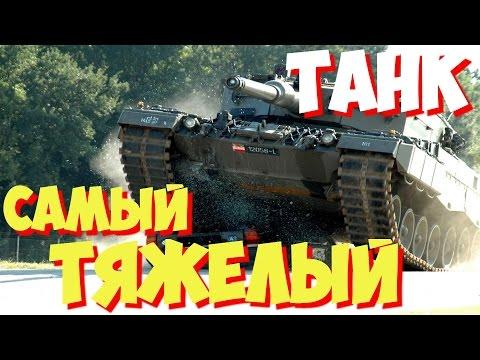 САМЫЕ САМЫЕ тяжелые танки мира | Какой самый тяжелый в мире танк?