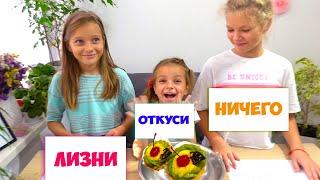 ОТКУСИ ЛИЗНИ или НИЧЕГО ЧЕЛЛЕНДЖ - Ева и друзья