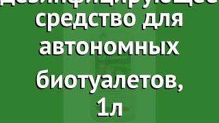 Лайна-Био дезинфицирующее средство для автономных биотуалетов, 1л обзор 0473