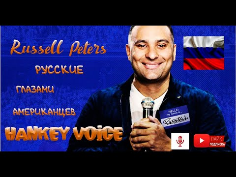 Russell Peters || Расселл Питерс о русских | Stand Up