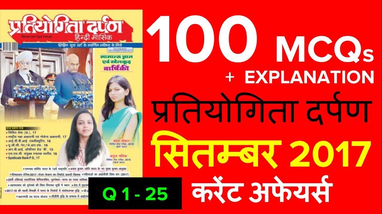 Pratiyogita Darpan July 2015 English Pdf