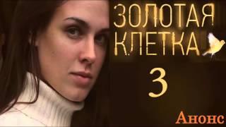 Золотая Клетка 3 серия.Анонс