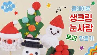 딸기 모자 쓴 생크림 눈사람 만들기 _ 크리스마스 케이…