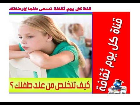 عناد الاطفال كيف تتخلص من عند طفلك ؟ كيفية التعامل مع الاطفال تربية الاطفال