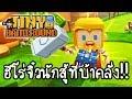 Tiny Battleground - ฮีโร่จิ๋วนักสู้ที่บ้าคลั่ง!! [ เกมส์มือถือ ]