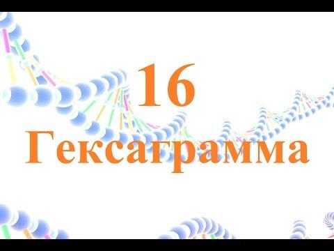16 Гексаграмма