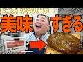 【激ウマ】トースターだけで作るハンバーガーが3150すぎて叫びました【届いたシリーズ】