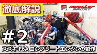 モンスタースポーツ エンジンテクノロジー解説 スズキF6Aコンプリートエンジンの製作・2 [MONSTER SPORT ENGINE Technology]