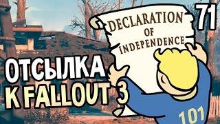 Fallout 4 Прохождение На Русском 71 ОТСЫЛКА К FALLOUT 3