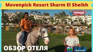 Movenpick Resort Sharm El Sheikh 5 ЕГИПЕТ ОБЗОР ОТЕЛЯ