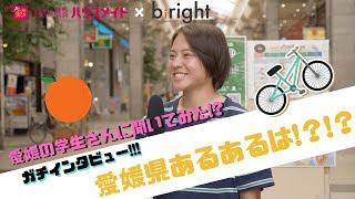 【超必見!!!】愛媛の学生さんに聞いてみた!?!?愛媛県あるあるは?!?!【ハウスメイト】【街頭インタビュー】