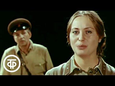 К.Симонов. Русские люди. Серия 1. Малый театр (1979)