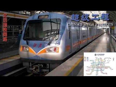03 超级工程 北京地铁网络